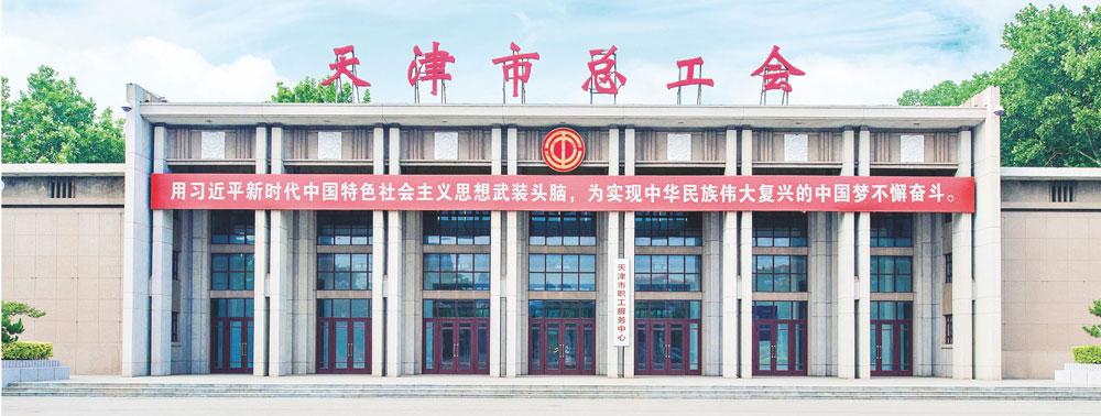 总工会二部总部